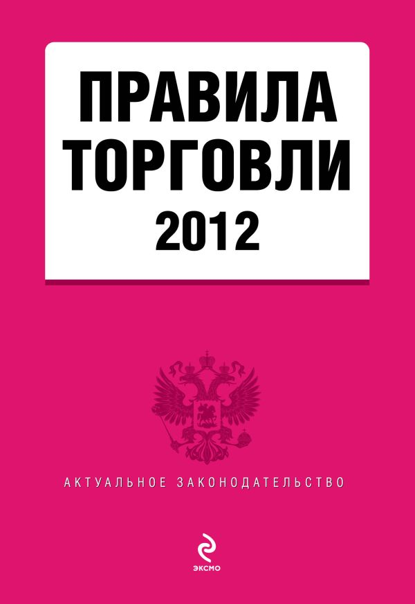 Правила торговли: текст с изменениями и дополнениями на 2012 год