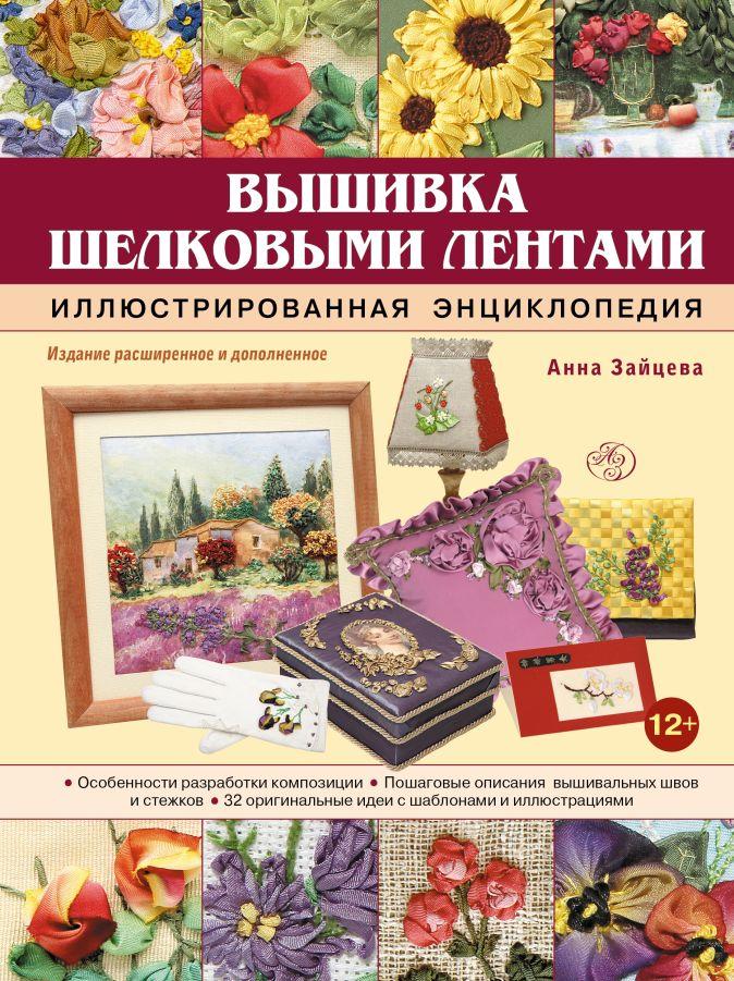 Вышивка шелковыми лентами. Иллюстрированная энциклопедия Анна Зайцева