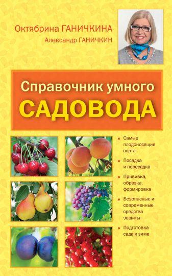 Ганичкина О.А., Ганичкин А.В. - Справочник умного садовода обложка книги