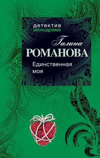 Единственная моя Романова Г.В.