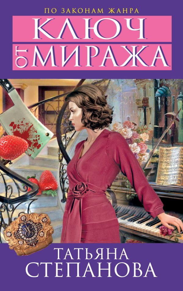 Ключ от миража Степанова Т.Ю.