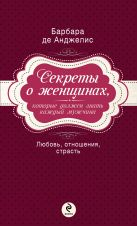 Анджелис Б.Д. - Секреты о женщинах, которые должен знать каждый мужчина' обложка книги