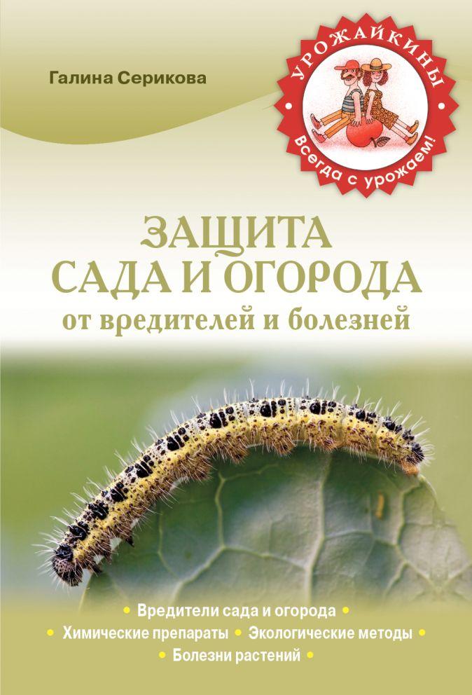 Серикова Г.А. - Защита сада и огорода от вредителей и болезней (Урожайкины. Всегда с урожаем) обложка книги
