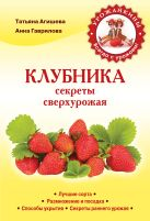 Агишева Т.А., Гаврилова А.С. - Клубника. Секреты сверхурожая' обложка книги