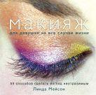 Мейсон Л. - Макияж для девушек на все случаи жизни. 55 способов сделать взгляд неотразимым' обложка книги