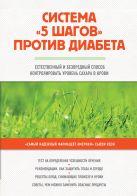 Коэн С. - Система 5 шагов против диабета. Естественный и безвредный способ контролировать уровень сахара в крови' обложка книги