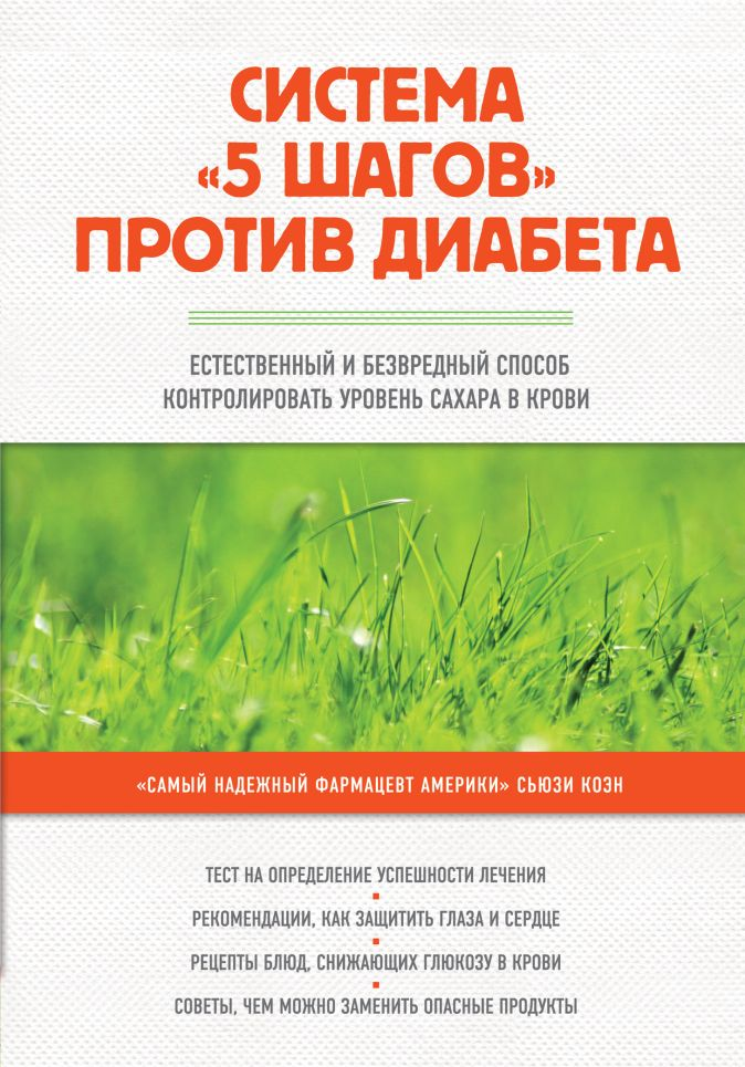 """Коэн С. - Система """"5 шагов"""" против диабета. Естественный и безвредный способ контролировать уровень сахара в крови обложка книги"""