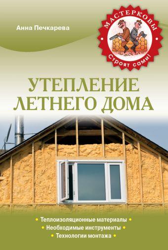 Утепление летнего дома Печкарева А.В.