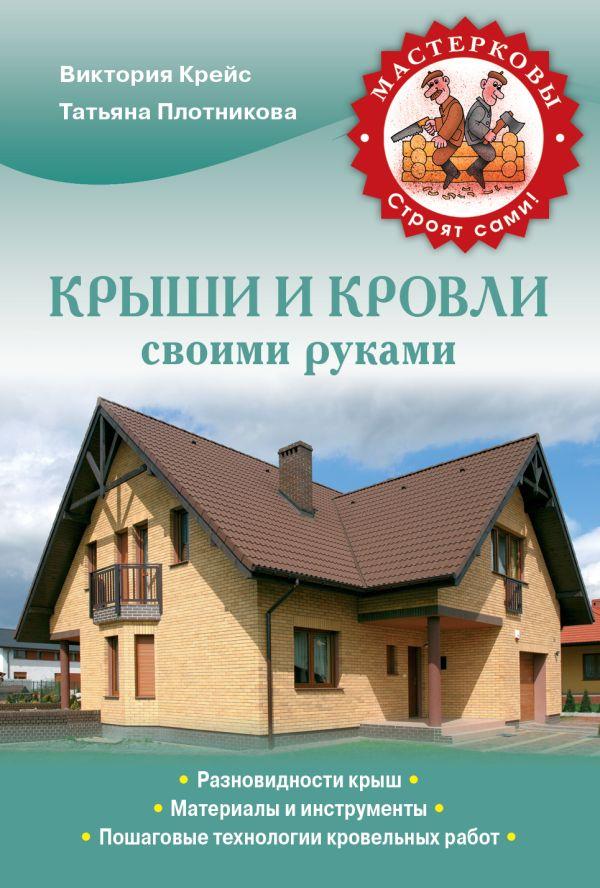Крыши и кровли своими руками Крейс В.А., Плотникова Т.Ф.