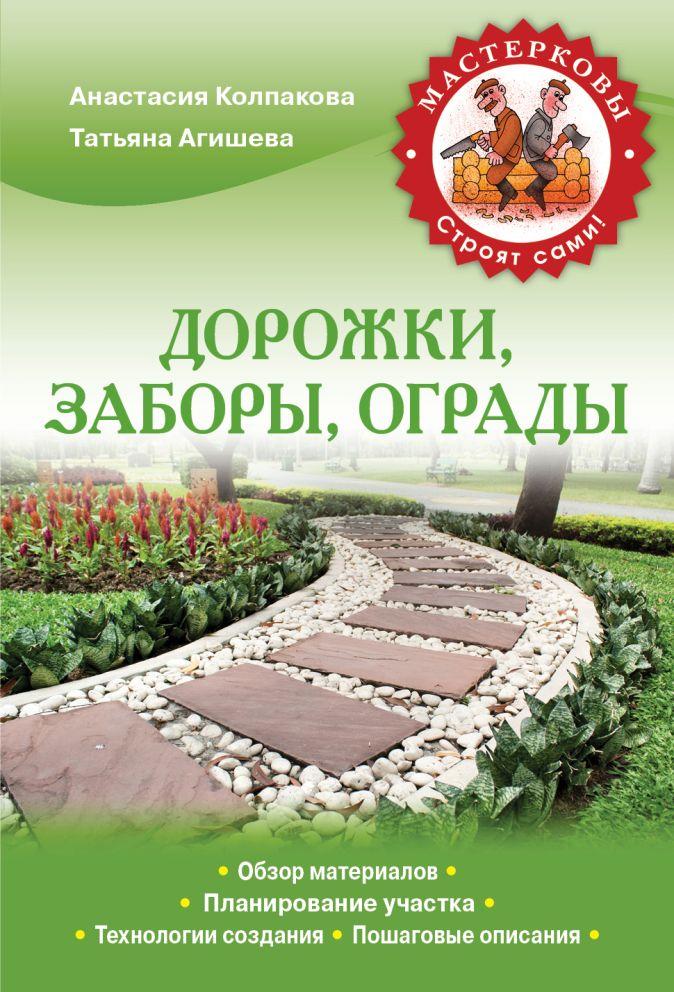 Колпакова А.В., Агишева Т.А. - Дорожки, заборы, ограды обложка книги