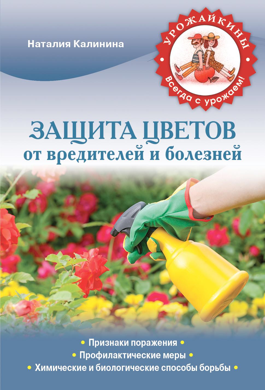 Защита цветов от вредителей и болезней (Урожайкины. Всегда с урожаем (обложка))