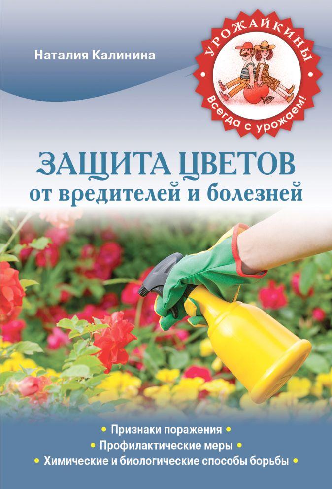 Калинина Н.С. - Защита цветов от вредителей и болезней (Урожайкины. Всегда с урожаем) обложка книги