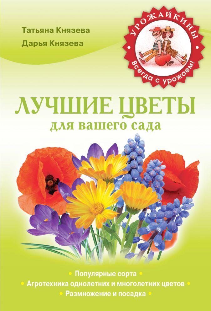 Князева Д.В., Князева Т.П. - Лучшие цветы для вашего сада (Урожайкины. Всегда с урожаем) обложка книги
