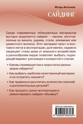 Сайдинг Антонов И.В.