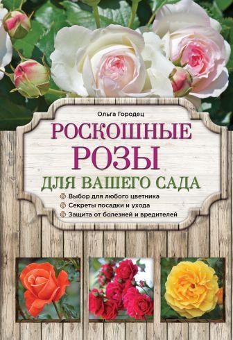Городец О.В. - Роскошные розы для вашего сада обложка книги