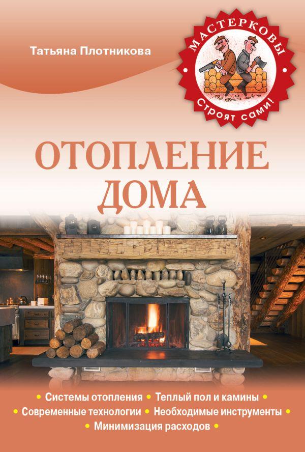 Отопление дома Плотникова Т.Ф.