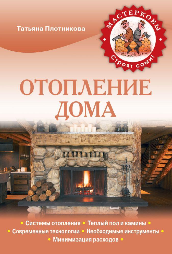 Плотникова Т.Ф. - Отопление дома обложка книги