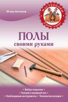 Антонов И.В. - Полы своими руками' обложка книги