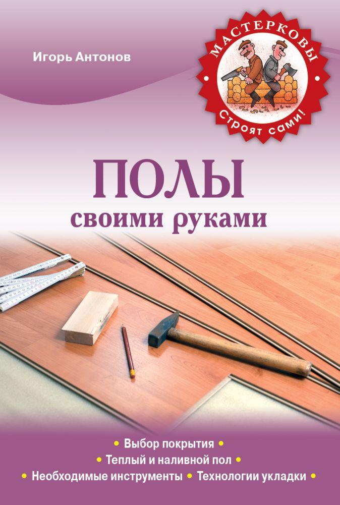 Антонов И.В. - Полы своими руками обложка книги
