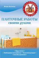Антонов И.В. - Плиточные работы' обложка книги