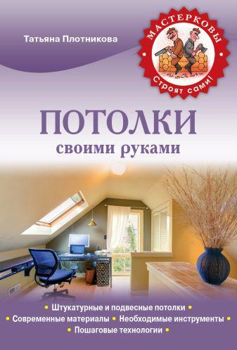 Плотникова Т.Ф. - Потолки своими руками обложка книги