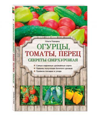 Городец О.В. - Огурцы, томаты, перец. Секреты сверхурожая обложка книги