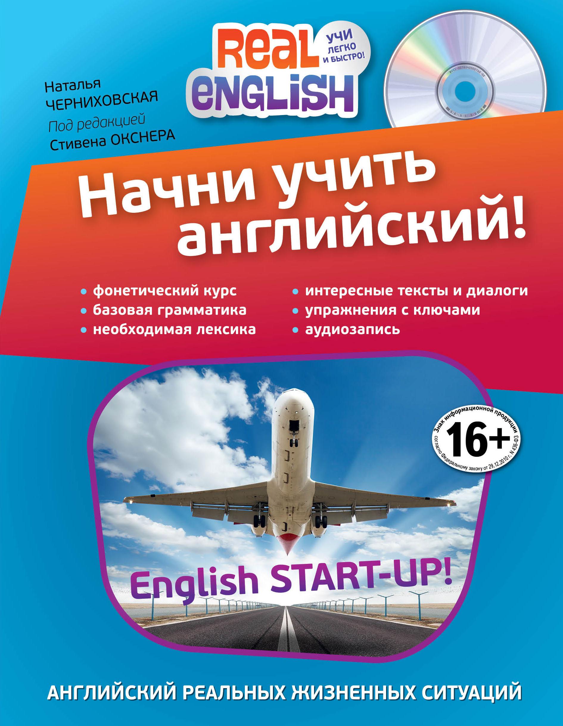 Н.О. Черниховская Начни учить английский! (+CD)