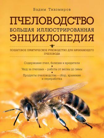 Тихомиров В.В. - Пчеловодство. Большая иллюстрированная энциклопедия обложка книги