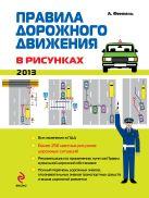 Финкель А.Е. - Правила дорожного движения в рисунках 2013' обложка книги