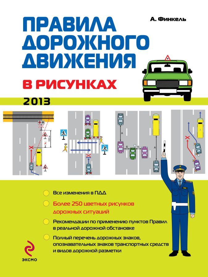 Финкель А.Е. - Правила дорожного движения в рисунках 2013 обложка книги