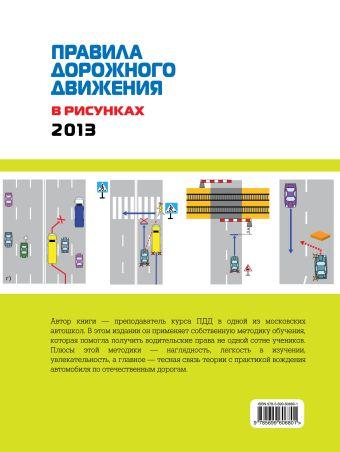 Правила дорожного движения в рисунках 2013 Финкель А.Е.
