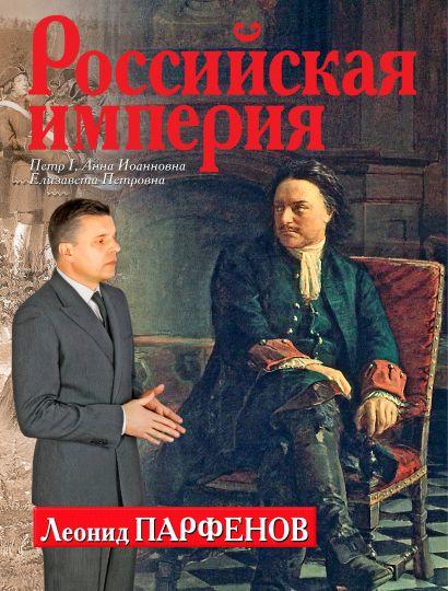 Российская империя: Петр I, Анна Иоанновна, Елизавета Петровна - фото 1