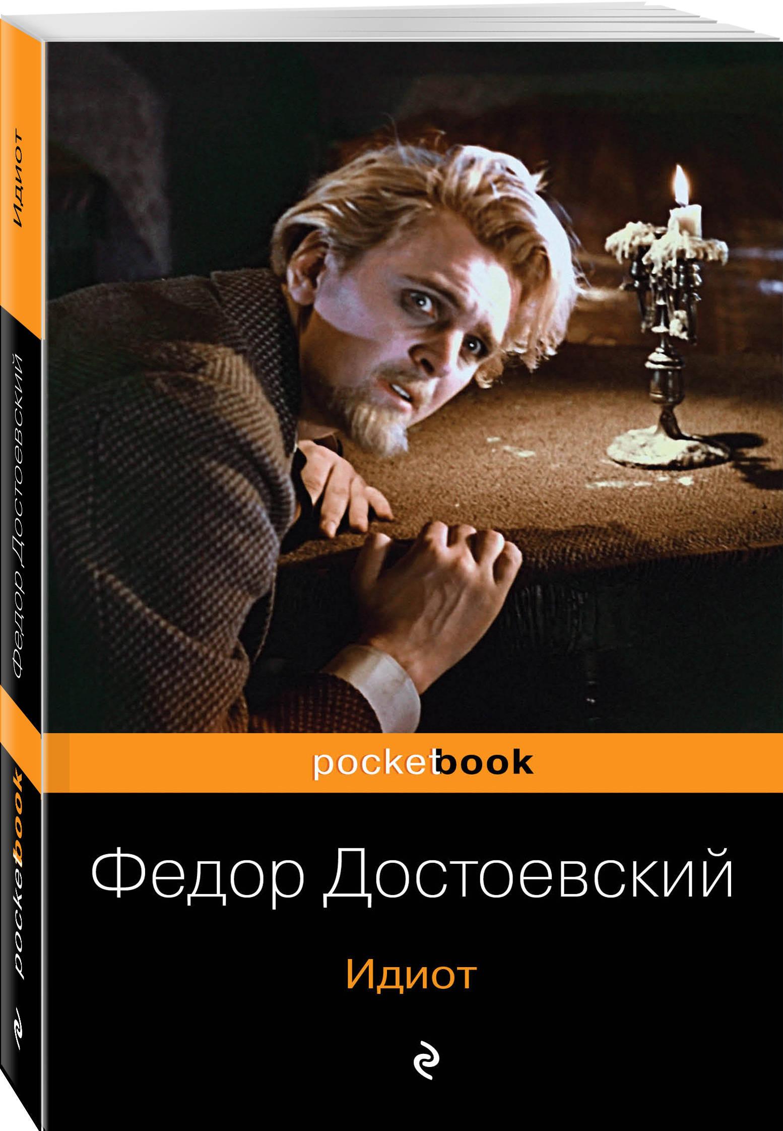 Достоевский Ф.М. Идиот идиот 4cdmp3