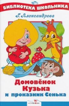 БШ. Домовенок Кузька и проказник Сенька. Александрова Г.