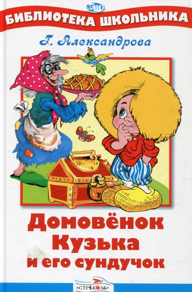 БШ. Домовенок Кузька и его сундучок. Александрова Г.В. Александрова Г.В.