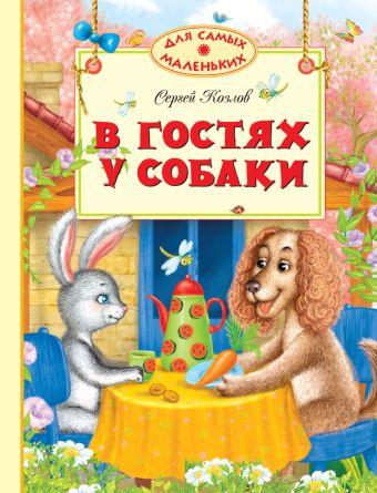 В гостях у собаки: сказки. Для самых маленьких. Козлов С. Козлов С.