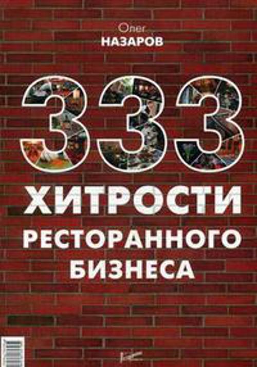 Назаров О. В. - 333 хитрости ресторанного бизнеса. Назаров О. В. обложка книги