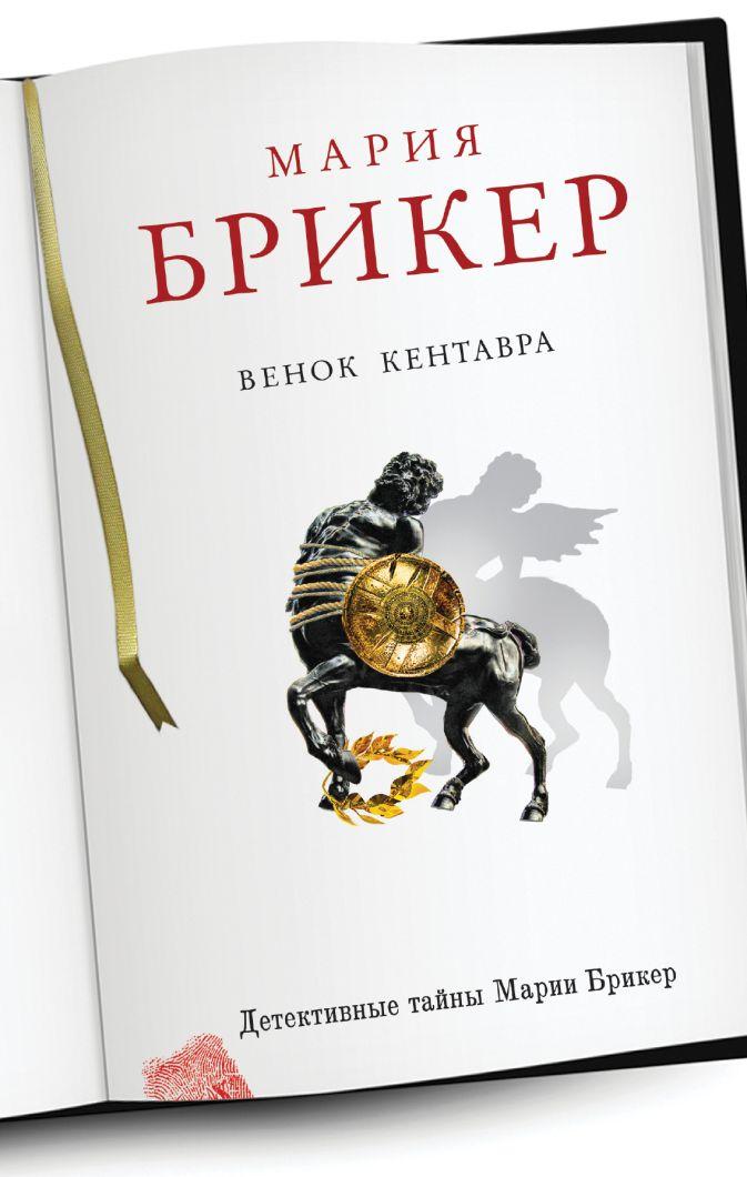 Брикер М. - Венок кентавра обложка книги