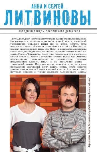 Несвятое семейство Анна и Сергей Литвиновы