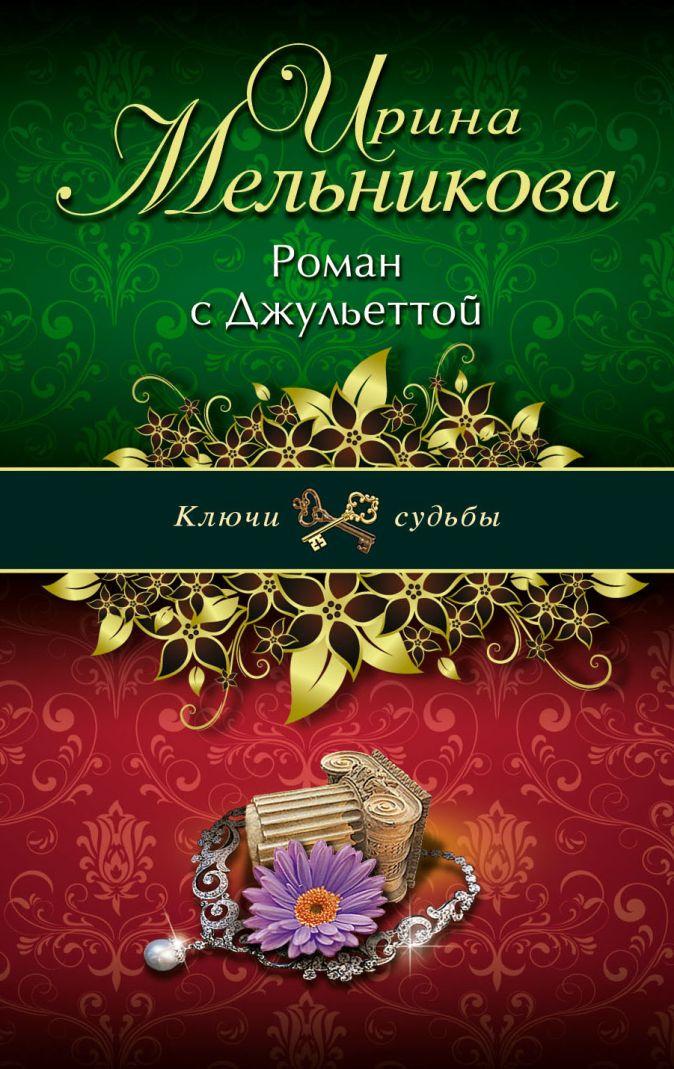 Мельникова И.А. - Роман с Джульеттой обложка книги