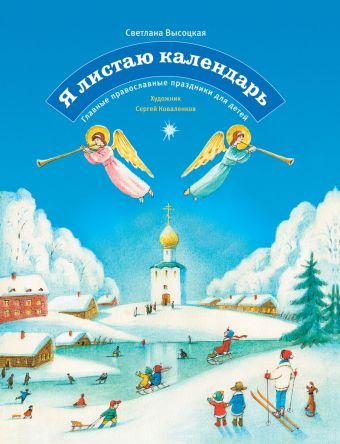 Я листаю календарь. Главные православные праздники для детей. Высоцкая Ю. Высоцкая Ю.