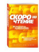 Зиганов М.А. - Скорочтение' обложка книги