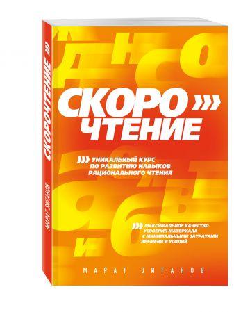Марат Зиганов - Скорочтение обложка книги