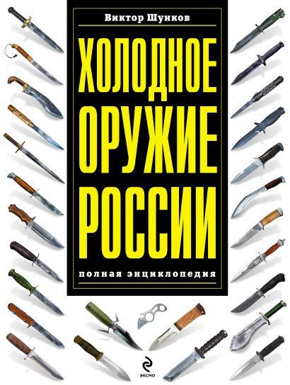 Холодное оружие России - фото 1