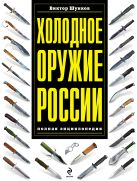 Шунков В. - Холодное оружие России' обложка книги