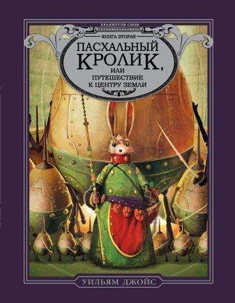 Уильям Джойс - Пасхальный Кролик, или Путешествие к центру Земли обложка книги