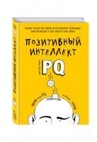 Чамин Ш. - Позитивный интеллект. Почему только 20% людей по-настоящему раскрывают свой потенциал и как попасть в их число' обложка книги