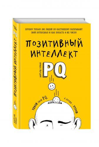 Ширзад Чамин - Позитивный интеллект. Почему только 20% людей по-настоящему раскрывают свой потенциал и как попасть в их число обложка книги