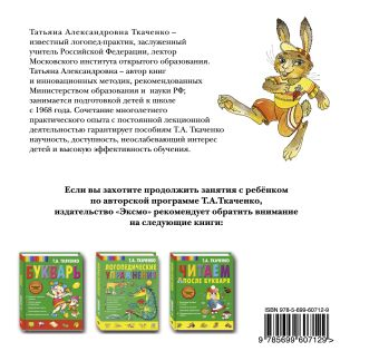 Веселая гимнастика в стихах и картинках. Играем и развиваемся Т.А. Ткаченко