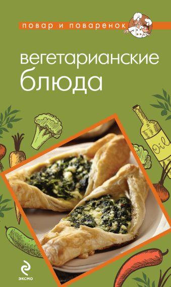 Вегетарианские блюда Савинова Н.А., Васильев А.